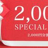 一休.com会員なら誰でも貰える2,000円クーポン