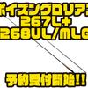 【シマノ×ジャッカル】レーシングロッドの追加モデル「ポイズングロリアス267L+、268UL/MLG」通販予約受付開始!