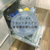 リンナイのフロントオープン食洗機を使ってみました。