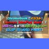 【Chromebookでイラスト】「Lenovo IdeaPad Duet」でUSIペンを使ったお絵かきレビュー【CLIP STUDIO PAINT】※3/18追記