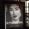 SUPER FOLK SONG ピアノが愛した女/矢野顕子