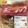 スーパーマーケットライフ おつまみチューリップ唐揚げ 食べてみました
