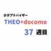 【運用成績公開】THEO+docomo に10万円/月の積み立てを開始して7ヶ月経った結果(37週目)