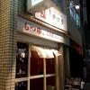 札幌 麻生 チロリ