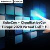 KubeCon + CloudNativeCon Europe 2020 Virtual レポート