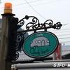 岐阜県郡上市 cafe Clark kent(カフェ クラークケント)2017年4月10日閉店されました。