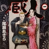 【 蔵人(クロード)/尾瀬あきら 】