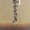 親切仕様(^_^)、ナウシカ歌舞伎/前編 のディレイビューイングに行ってきました