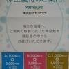 2017/12/25にヤマウラ(1780)から株主優待が届きました。