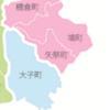 福島県東白川郡矢祭町あたりの姓
