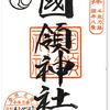 国領神社の御朱印(東京・調布市)〜天空に延びる「千年の藤」に埋もれる社