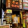 【今週のうどん76】 かのや 新宿西口店 (東京・新宿) もりうどん大盛 + アサヒスーパードライ生