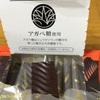 血糖値とチョコレートの関係ー「血糖値スマートライフチョコレート」