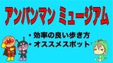 【2019年】アンパンマンミュージアム(神戸)の効率の良い回り方・オススメのスポット紹介