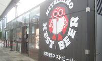 東京駅はビア・ステーション。出張帰りにちょうどいい店/常陸野ネストビールTokyo Station