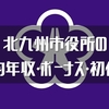 【最新】北九州市役所の年収は656万円!?平均年収、ボーナス、初任給をまとめました!