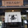 桜・・・第二弾 宇治川沿いの桜と平等院