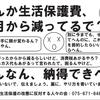 8月8日(木)と18日(日)、生活保護引き下げ・審査請求相談会