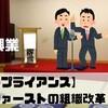 【コンプライアンス】吉本興業お家騒動に学ぶ介護ファーストの組織改革