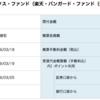 楽天スーパーポイントで楽天・全米株式インデックス・ファンドを追加購入(2019年3月)