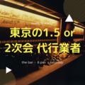 東京で1.5or2次会をやるなら!おすすめの幹事代行サービス!