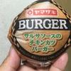 ヤマザキ  サルサソースのチキンカツバーガー 食べてみました