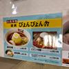 ぴょんぴょん舎(中区・福屋広島駅前店 岩手展)盛岡冷麺