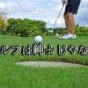 ゴルフ好きの人に言いたい、ゴルフは紳士のスポーツではない2つの理由
