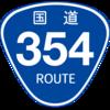 No.097 国道354号