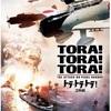 1970年(昭和45年)日米合作映画「トラ・トラ・トラ!!」