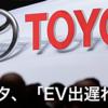 10年後ガソリン車廃止に怒るトヨタ社長は、ハダカの王様か。