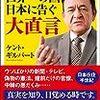 『本当は世界一の国日本に告ぐ大直言』を読んで