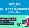 今買って、amazonプライムデーで1000円オフ!「中小企業キャンペーン」が最高にお得だ!!