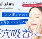 ルルルン(LuLuLun)クレンジングバームの洗浄力と保湿効果が凄いワケ!口コミや成分に注目してみた