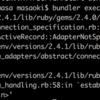 15日間未更新だった言い訳とActiveRecordとMySQLの珍事