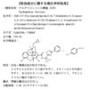 オピオイド誘発性便秘症治療薬 スインプロイクの作用機序