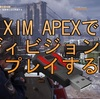 XIM APEXでディビジョンをプレイする