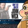 映画『ジョン・ウィック』:キアヌ完全復活!強盗よ、伝説の殺し屋の愛犬と愛車には手を出すな。どこまでも追われるぞ!!