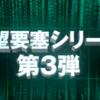富士急ハイランド攻略★絶望要塞3 〜 紹介編 *  第1ステージ 〜