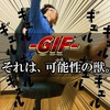 ブログの強みはGIF動画にある!簡単に作成・変換・圧縮・貼り付けする方法
