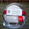 【セブン新商品】 クリスマスケーキ 苺ソースのミニかまくら