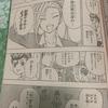 『ジモトがジャパン』で地元・香川県が登場したぜ!ついに!少年ジャンプNo.52(ネタバレ注意!)