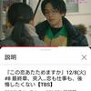 中村倫也company〜「8時間で30万人」