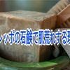 アレッポの石鹸でニキビが悪化⁉︎吹き出物やニキビができやすい人は要注意