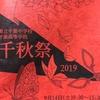 千葉県立千葉中学校・高等学校文化祭