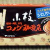 森永製菓 小枝 シロノワール味