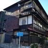 弾丸旅行で箱根の温泉へ!