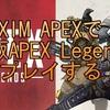 XIM APEXでPS4版APEX Legendsをプレイする