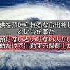 台風でも保育園が休みにならない衝撃の理由~命がけで出勤する保育士たち~