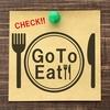 衝撃の事実!一休.comでGOTO EATポイント還元の盲点